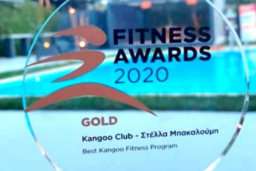 Βραβείο Fitness 2020